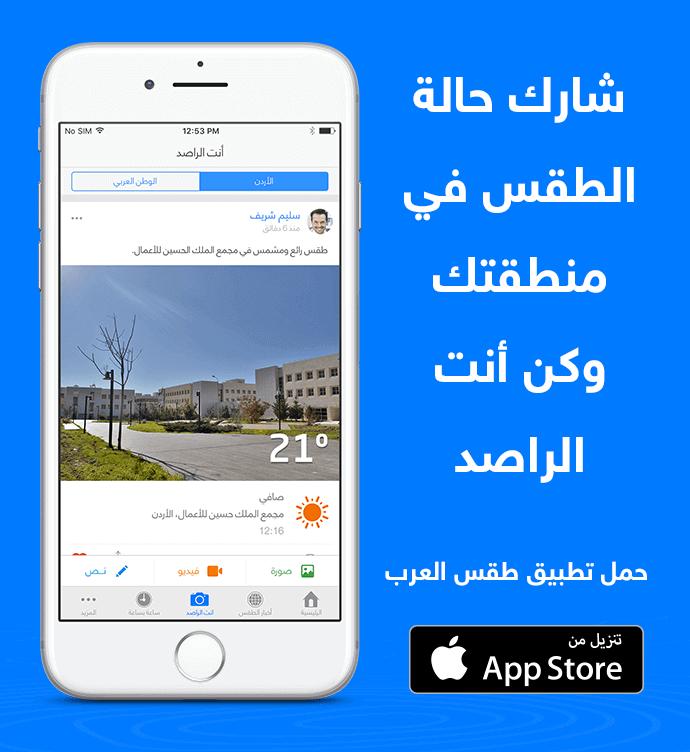 حمل تطبيق طقس العرب